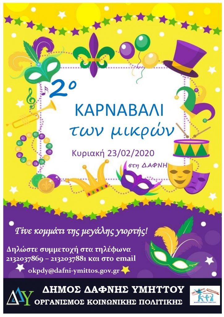Δάφνη-Υμηττός:Πρόσκληση για το 2ο Καρναβάλι των μικρών την Κυριακή 23.02.2020