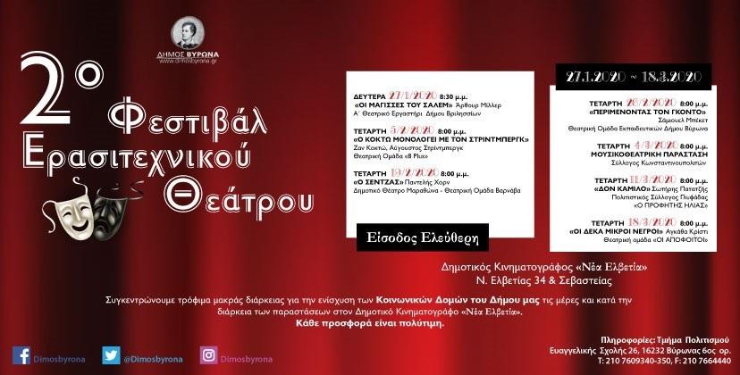 To πρόγραμμα του 2ου Φεστιβάλ Ερασιτεχνικού Θεάτρου Δήμου Βύρωνα