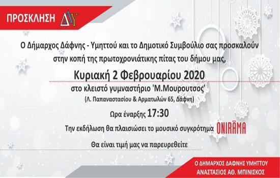 Ο Δήμος Δάφνης-Υμμητού κόβει την Πρωτοχρονιάτικη πίτα του.