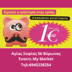 1 euro agias sofias