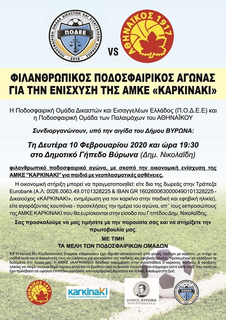 ΠΟΔΕΕ VS Αθηναϊκός:Φιλανθρωπικός αγώνας για τα παιδιά με νεοπλασματικές ασθένειες.