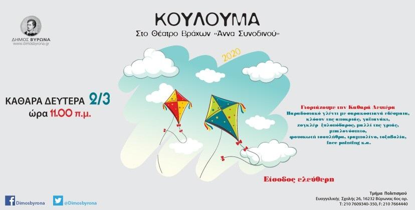 Δήμος Βύρωνα: Γιορτάζουμε μαζί τα Κούλουμα στο Θέατρο Βράχων «Άννα Συνοδινού»
