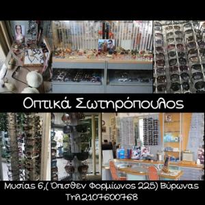 optikaSotiropoulos