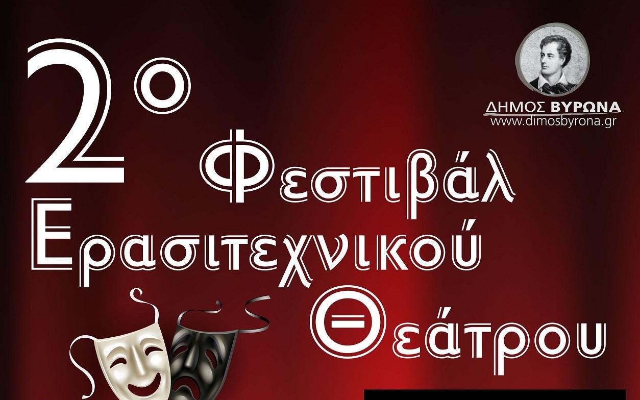 Βύρωνας: Μουσικοθεατρική παράσταση από το Σύλλογο Κωνσταντινουπολιτών
