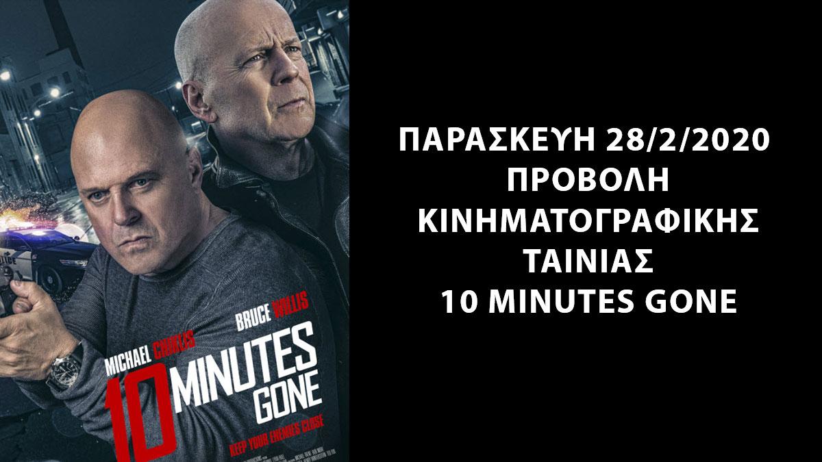 Κινηματογραφική Λέσχη Αργυρούπολης – 10 Minutes Gone