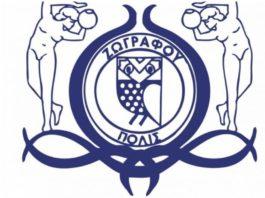 Δήμος Ζωγράφου : Απολύμανση στο δημοτικό γυμναστήριο και στις αίθουσες του Πολιτιστικού Κέντρου