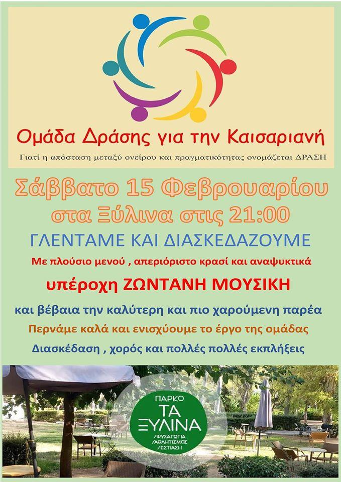 Ετήσιος χορός της ομάδας δράσης για την Καισαριανή
