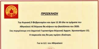 κοπή πίτας Αθηναϊκός
