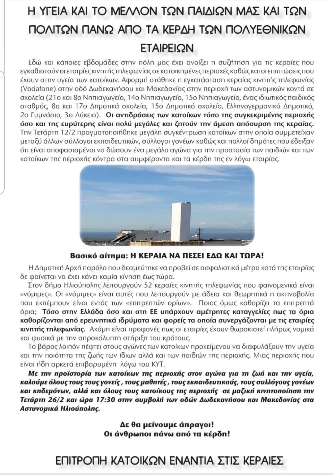Ηλιούπολη:Κάλεσμα από την Επιτροπή κατοίκων ενάντια στις κεραίες
