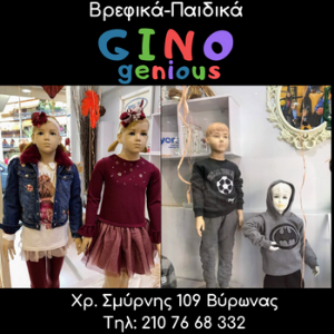 GinoGeniusKidsFashion