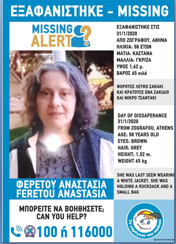 Ζωγράφου:Εξαφανίστηκε 58χρονη