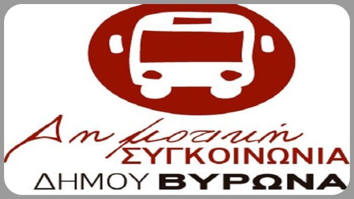 """Βύρωνας: Καταγγελία δημότη """"Τα οχήματα της Δημοτικής συγκοινωνίας έχουν να απολυμανθούν 5-6 χρόνια"""""""