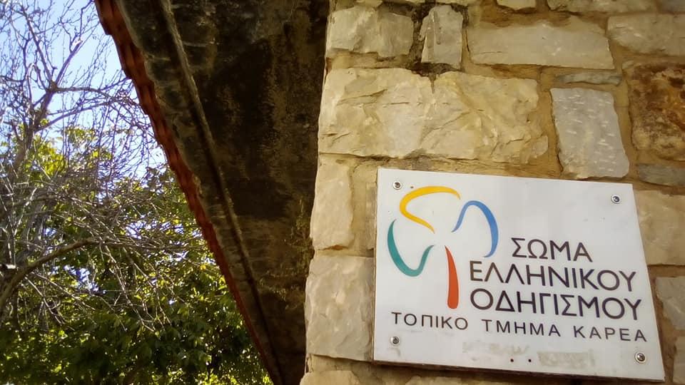 Το Iνστιτούτο Διαχείρισης Ανθρωπογενών & Φυσικών Καταστροφών διοργανώνει σεμινάριο Πρώτων Βοηθειών στο Σώμα Ελληνικού Οδηγισμού Καρέα