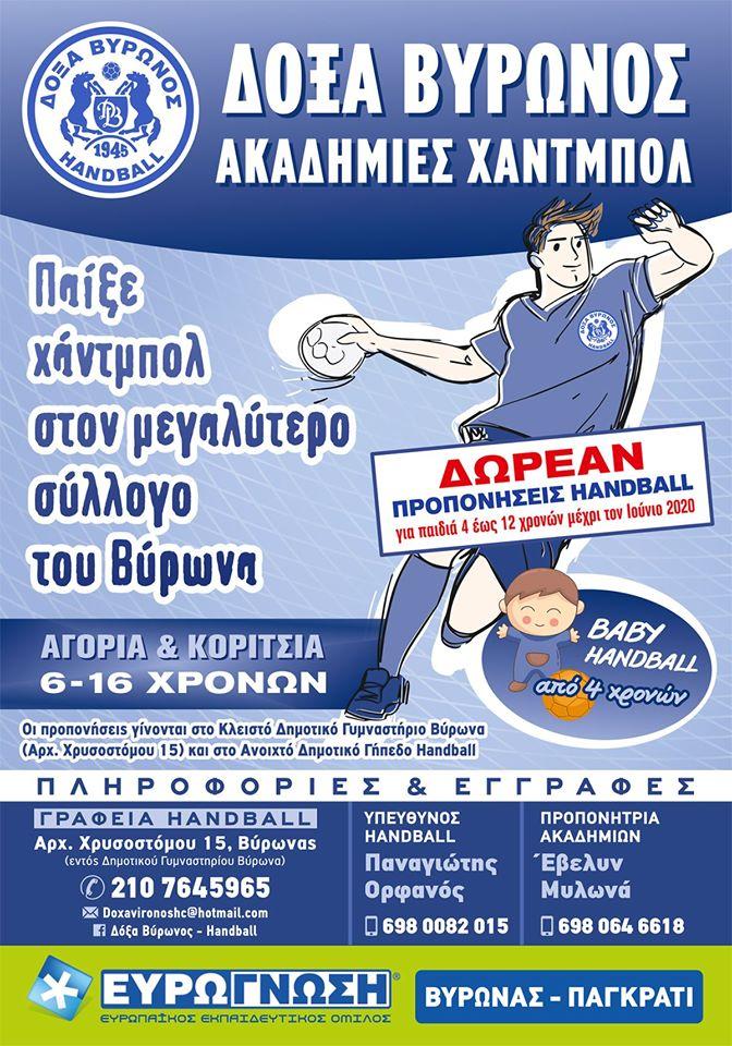 Δόξα Βύρωνος - Handball :Δωρεάν εκμάθηση handball για όλες τις νέες εγγραφές
