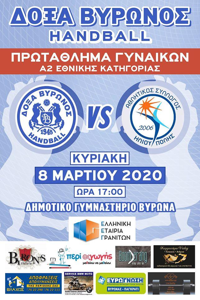 Handball Πρωτάθλημα Γυναικών: Δόξα Βύρωνος-Αθλητικός Σύλλογος Ηλιούπολης 8/3/2020