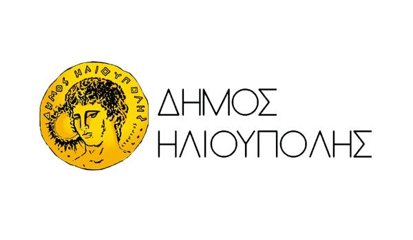 Δήμος Ηλιούπολης: Προκήρυξη για την επιλογή συμπαραστάτη του δημότη και της επιχείρησης