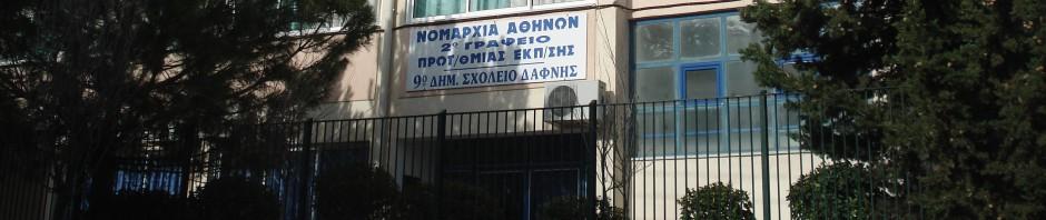 Δήμος Δάφνης-Υμηττού:Κλείστό σήμερα το 9ο δημοτικό σχολείο Δάφνης λόγω ύποπτου κρούσματος κορονοϊού σε κηδεμόνα μαθητή
