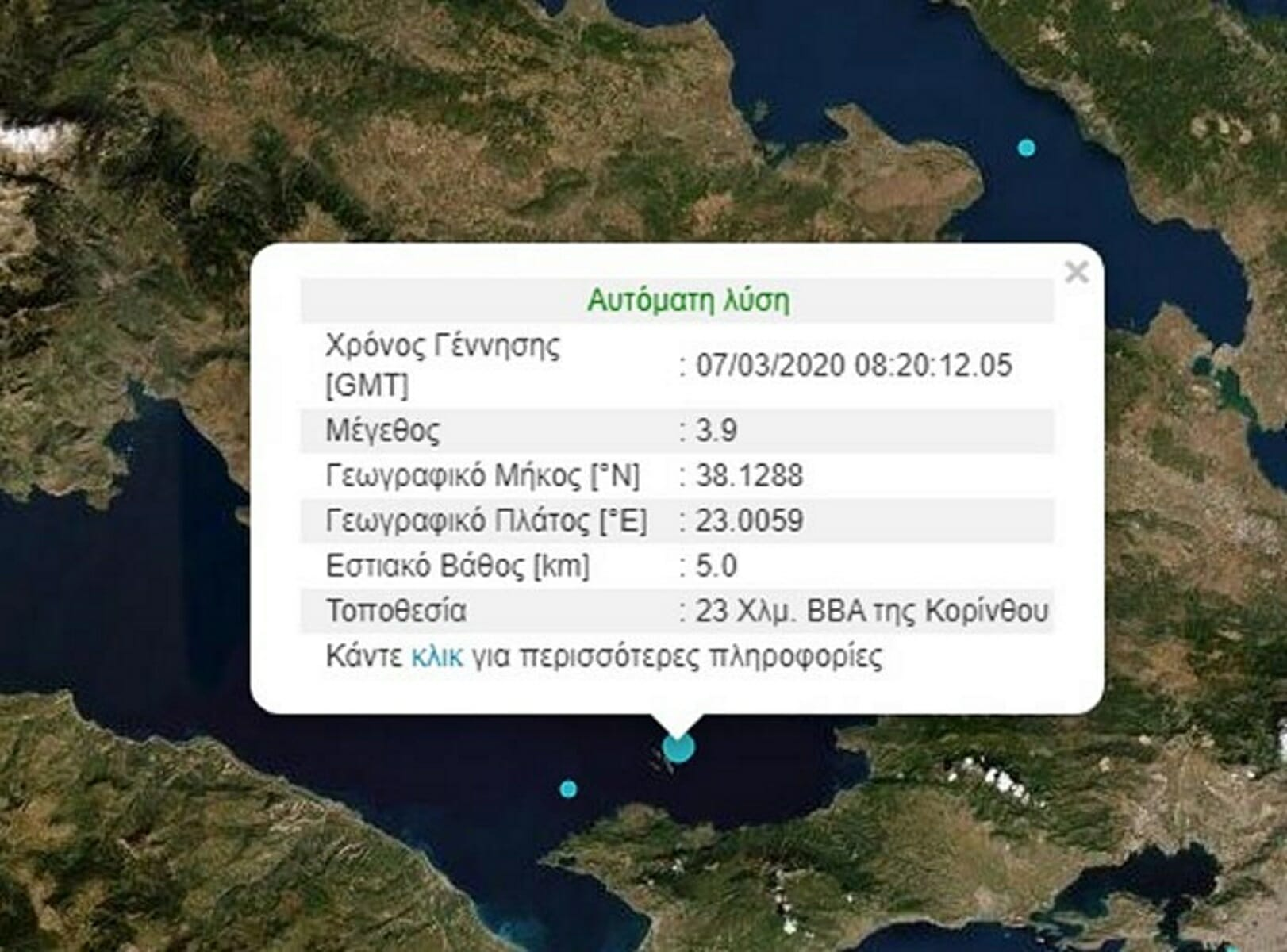 Σεισμική δόνηση 3.9 ρίχτερ βόρεια των Αλκυονίδων